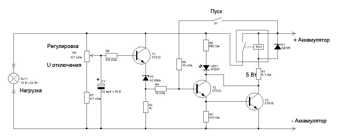 Схема устройства автоматического отключения аккумулятора